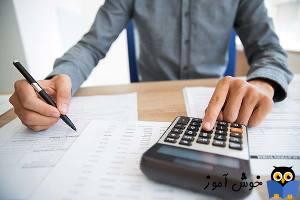 نرم افزار حسابداری راهکار : فیلم آموزش ثبت سند حسابداری