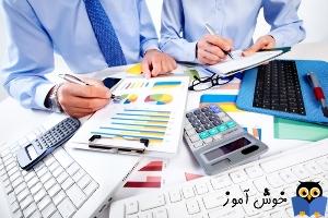 نرم افزار حسابداری راهکار : فیلم آموزش ایجاد صورتهای مالی