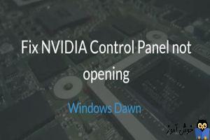 باز نشدن NVIDIA Control Panel