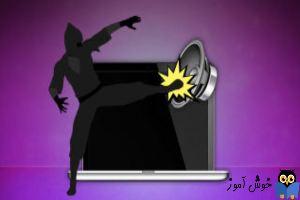 پخش نشدن صدا در زمان لاگین به ویندوز