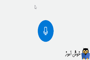 غیرفعال کردن Sound Recorder در ویندوز