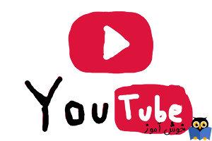 یوتویوپ !!!