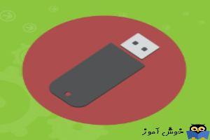 عدم شناسایی USB device ها در VMware Workstation