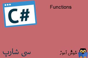 آموزش زبان #C : توابع (Functions)