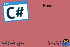 آموزش زبان #C : معرفی ثابت های عددی با Enum