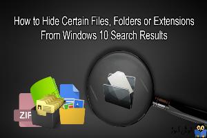 مخفی کردن فایل یا فولدر در نتایج Search ها در ویندوز