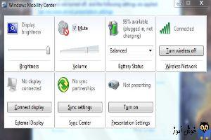 غیرفعال کردن Windows Mobility Center در ویندوز