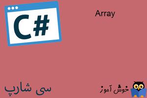 آموزش زبان #C : آرایه (Array)