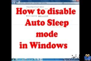 غیرفعال کردن Sleep خودکار سیستم در ویندوز
