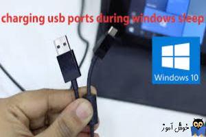 غیرفعال شدن پورت USB پس از Sleep شدن ویندوز