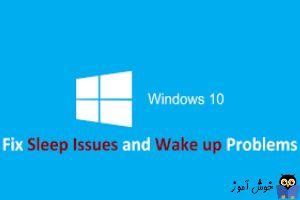 روشن نشدن سیستم در حالت Sleep
