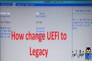 جایگزین کردن BIOS Mode به جای UEFI Mode