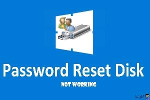 کار نکردن Create Password Reset Disk در ویندوز