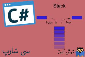 آموزش زبان #C : کلکسیون ها (Stack)
