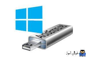آموزش Windows To Go در ویندوز