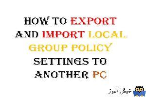 خروجی از Local Group policy و Import آن در تمامی سیستم ها