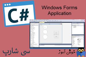 آموزش زبان #C : اولین پروژه از نوع Windows Forms Application
