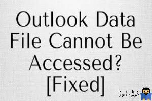 خطای Outlook data file cannot be accessed در Outlook