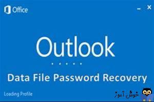 ریکاوری پسورد فایل PST اوت لوک