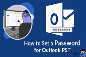 ست کردن Password برای Outlook Data File