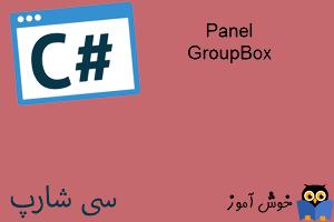 آموزش زبان #C : کنترل های Panel و GroupBox