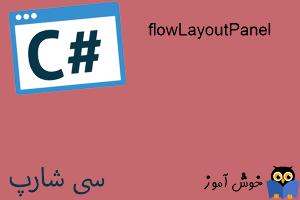 آموزش زبان #C : کنترل flowLayoutPanel