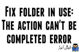 برطرف کردن پیغام The action can't be completed because the file is open in windows explorer