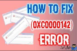 بررسی پیغام Application Error 0xc0000142 در ویندوز