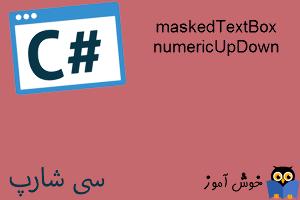 آموزش زبان #C : کنترل های maskedTextBox و numericUpDown