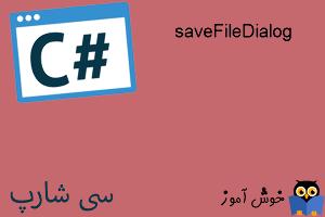 آموزش زبان #C : کادر محاوره ای saveFileDialog