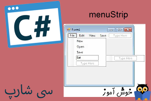 آموزش زبان #C : نوار منو (menuStrip)