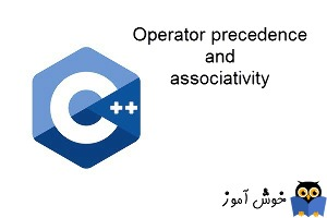 آموزش زبان ++C : اولویت عملگرها (Operator precedence) و وابستگی (associativity)
