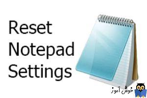 بازگشت به تنظیمات پیش فرض Notepad