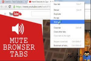Turn Off کردن صدا در مرورگرهای Chrome و Firefox