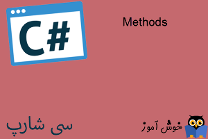 آموزش زبان #C : متدهای (Methods) کلاس