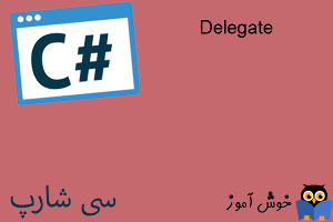 آموزش زبان #C : آشنایی با Delegate