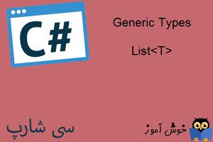 آموزش زبان #C : نوع داده عمومی (Generic Types)
