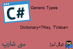 آموزش زبان #C : آشنایی با Dictionary of T