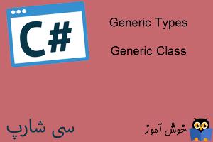 آموزش زبان #C : کلاس های جنریک (Generic Class)