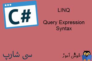 آموزش زبان #C : استفاده از Query Expression Syntax در LINQ
