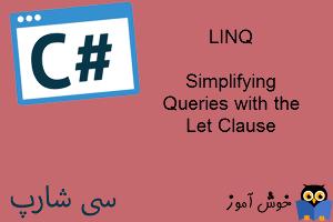 آموزش زبان #C : ساده تر کردن پرس و جوها با شرط Let