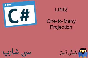 آموزش زبان #C : نحوه استفاده از One-to-Many Projection در LINQ