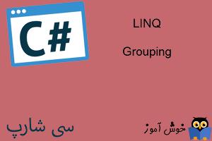 آموزش زبان #C : دسته بندی اطلاعات (Grouping) در LINQ