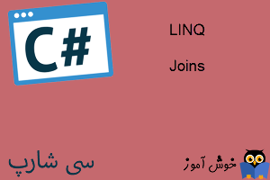 آموزش زبان #C : مدیریت داده های مرتبط با Join در LINQ