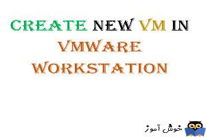 ساخت ماشین مجازی بصورت Custom در vmware workstation