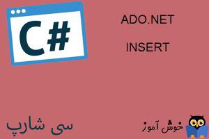 آموزش زبان #C : افزودن اطلاعات به پایگاه داده اس کیو ال سرور با ADO.NET