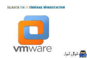 جستجوی VM ها در VMWare workstation