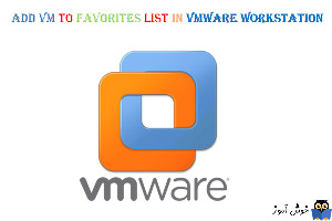 Favorite کردن VM در VMWare Workstation