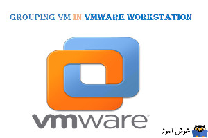گروه بندی VM ها در VMware workstation