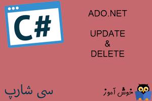 آموزش زبان #C : ویرایش و حذف اطلاعات با ADO.NET